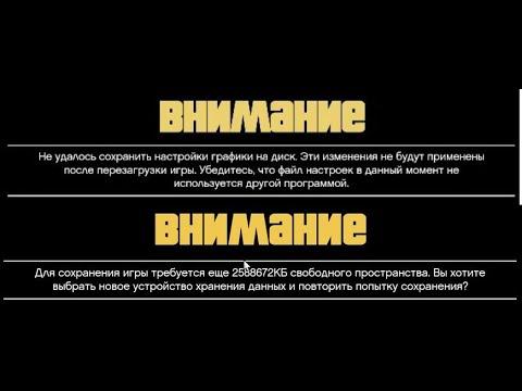 GTA 5 ВНИМАНИЕ ошибка - решение