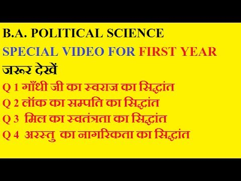 B.A. DELHI UNIVERSITY POLITICAL SCIENCE FIRST YEAR SPECIAL VIDEO