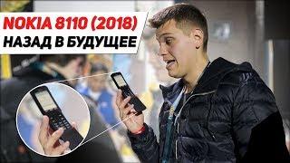 видео Слайдер Nokia 8810 – самая необычная новинка MWC 2018
