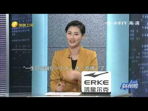 《台湾新闻脸》闽南话说的溜 谢龙介问政特色鲜明