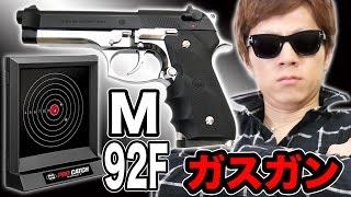【最強】ガスガンの威力がスゴすぎる。【M92Fミリタリー / ガスブローバック】 thumbnail
