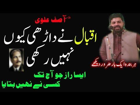 Allama Asif Raza Alvi Kamal Bayan Aik Baar Zaror Sunen