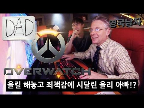 한국 PC방 가서 게임을 처음 해본 영국 아버지!??