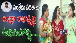 వంటిట్లో ఆడాళ్ళ రాజకీయ ముచ్చట్లు || Women Conversation about Jagan Politics || KSRRX100
