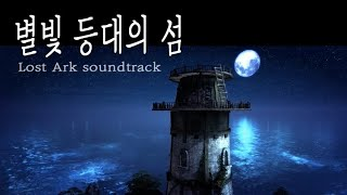 별빛등대의 섬(로스트아크) Island of Starlight lighthouse (Lost Ark Soundtrack) Kalimba cover