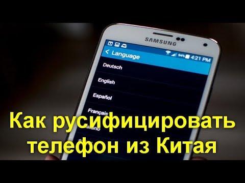 Как русифицировать телефон из Китая