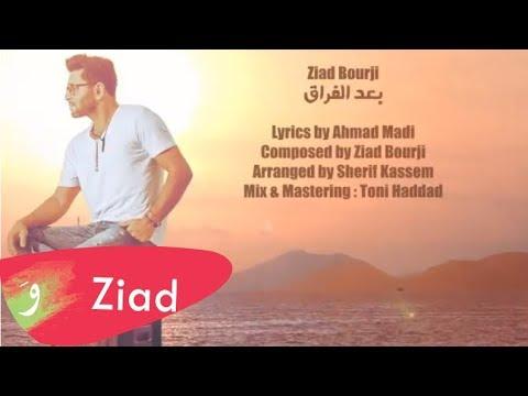 Ziad Bourji - Baad El Foraa [Lyric Video] (2017) / زياد برجي - بعد الفراق