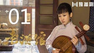 【English Sub】老酒馆 01丨The Legendary Tavern 01(主演: 陈宝国,秦海璐,冯雷,刘桦,程煜,冯恩鹤,王晓晨)
