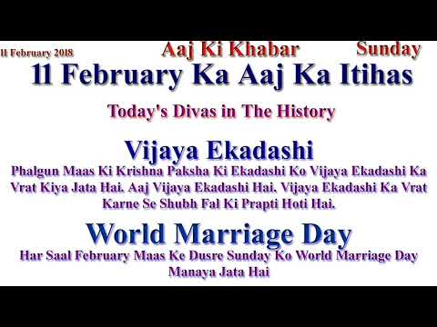 Aaj Ka Itihas 11 February 2018 Janiye in Hindi