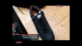 В Сочи арестована нелегальная партия обуви