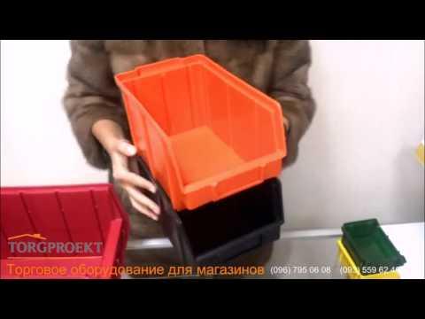 Пластиковые ящики для метизов. Все размеры. ОБЗОР