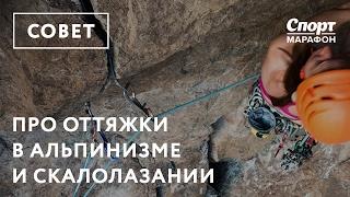 Про оттяжки для альпинизма и скалолазания рассказывает Владимир Молодожен thumbnail