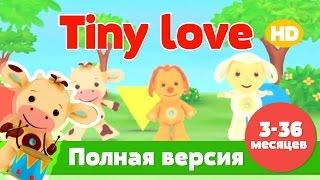 Tiny Love (Тини лав) полная версия