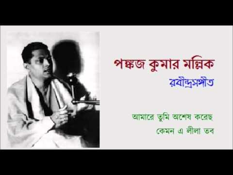 Amare tumi asesh korechho Rabindrasngeet Pankaj Kumar Mullick