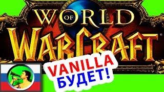 WoW ВАНИЛА ВОЗВРАЩАЕТСЯ! @ олдскул World of Warcraft