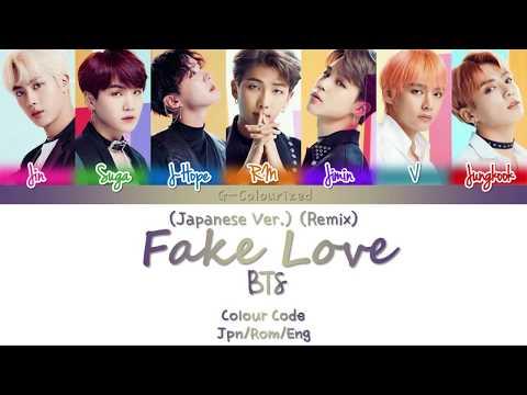 BTS (防弾少年団) - FAKE LOVE (Japanese ver.) (Remix) (Color Coded Jpn Rom Eng Lyrics)