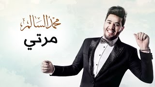 محمد السالم - مرتي (حصريا) | 2016 | (Mohamed Alsalim - Marti (Exclusive Lyric Clip