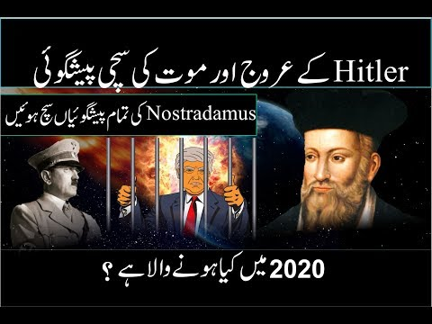 what-is-going-to-be-happen-in-2020,-nostradamus-prediction