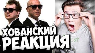 Реакция на МС ХОВАНСКИЙ & СЕРГЕЙ ДРУЖКО - Men in Blog