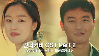 [MV] Sondia & 김준휘 - '외딴길에서' 〈언더커버(undercover)〉 OST Part.2 ♪ | JTBC 210508 방송