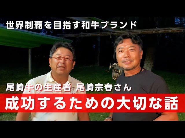 世界の尾崎牛を手掛ける尾崎宗春さんが成功の秘訣を話してくれました