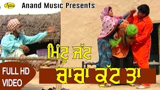 Mintu Jatt || Chacha kut ta || Anand Music II New Punjabi Movie 2017