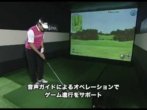 ゴルフシミュレーター『ROUND LEADER』