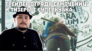 Трейлер Отряда Самоубийц И Тизеры с Суперкубка