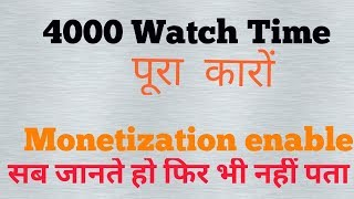 How to increase 4000 hour watch time l quickly l Aarav Singh Tech