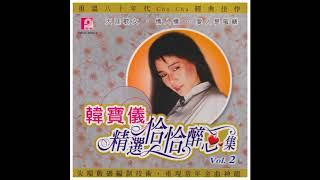 韓寶儀 - 精選恰恰醉心集 [CD2]