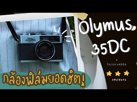 EP.22 : Review กล้องในหมวดยอดฮิต Olympus 35DC | AMJIRAPA