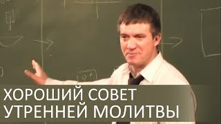 Хороший совет утренней молитвы (очищение и вооружение) - Сергей Гаврилов(, 2018-02-27T20:37:36.000Z)