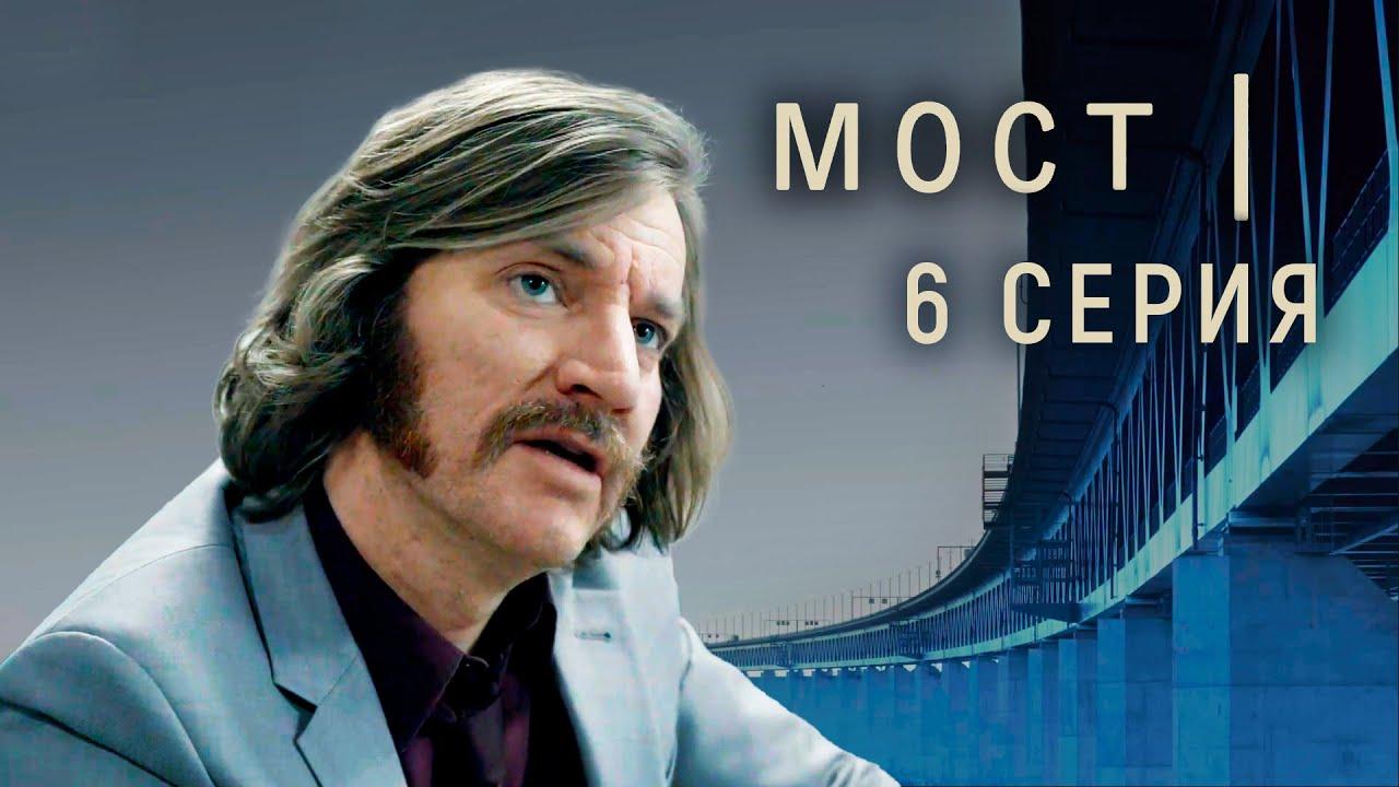 Мост. 1 сезон 6 серия. Культовый детективный триллер | Bron/Broen