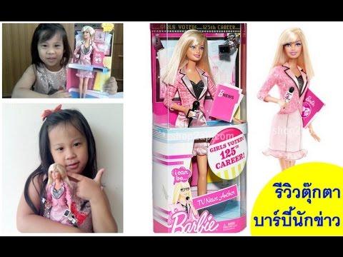 รีวิวของเล่น บาร์บี้(นักข่าว) News Anchor Barbie
