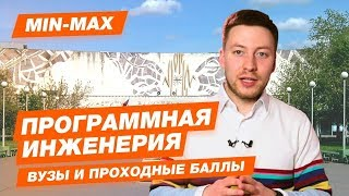 ПРОГРАММНАЯ ИНЖЕНЕРИЯ - КАК ПОСТУПИТЬ?   Проходные баллы в вузы Москвы и Питера