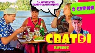 Сериал Сваты 5 й сезон 8 я эпизод Домик в деревне Кучугуры комедия смотреть онлайн HD