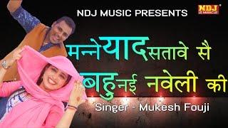 New Ragni 2017# मन्ने याद सतावे सै बहु नई नवेली की # Haryanvi Ragni 2017 # Mukesh fouji # NDJ Music