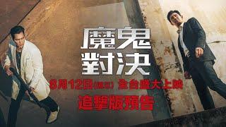8/12(三)【魔鬼對決】追擊版預告|無法阻止的復仇追擊