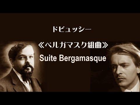 """ドビュッシー  「ベルガマスク組曲」 サンソン・フランソワ  Debussy  """"Suite Bergamasque"""""""