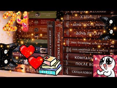 Книжные полки #24   /   Грегори, Набоков и много других книг