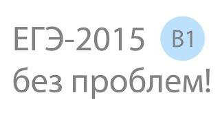 ЕГЭ по математике. Решение задания ЕГЭ по математике B1 №323517