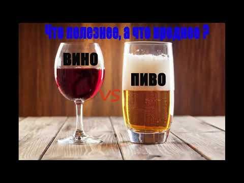 Что полезнее, а что вреднее? Пиво или вино?