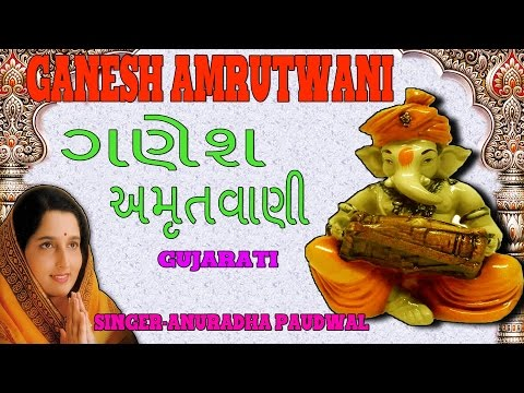 Shri Ganesh Amrutwani Gujarati By Anuradha Paudwal I Full Audio Song Juke Box