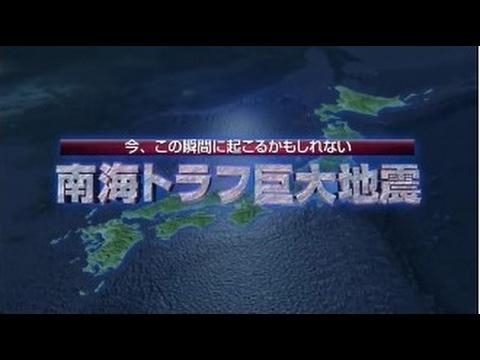 南海トラフ巨大地震被害想定映像(名古屋市)