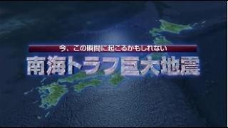 南海トラフ巨大地震被害想定映像(名古屋市) thumbnail