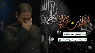 اعلان عزاء | الملا عمار الكناني - هيئة عاشوراء - بغداد