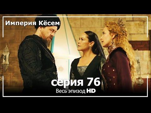 Великолепный век Империя Кёсем серия 76