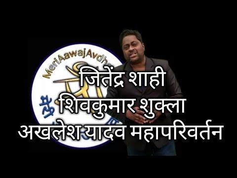 वाह शिक्षामित्र,, अखलेश यादव #shikshamitra   shiksha mitra news shikshamitra shiksha mitra latest
