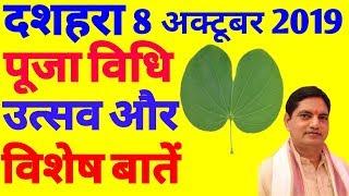 Dussehra 8 October 2019 | Pooja Vidhi Utsav Aur mahatv। दशहरा, विजयादशमी पूजा विधि।और विशेष बातें।