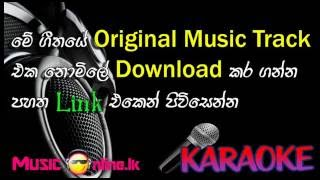 Awasana Mohotha Music Track